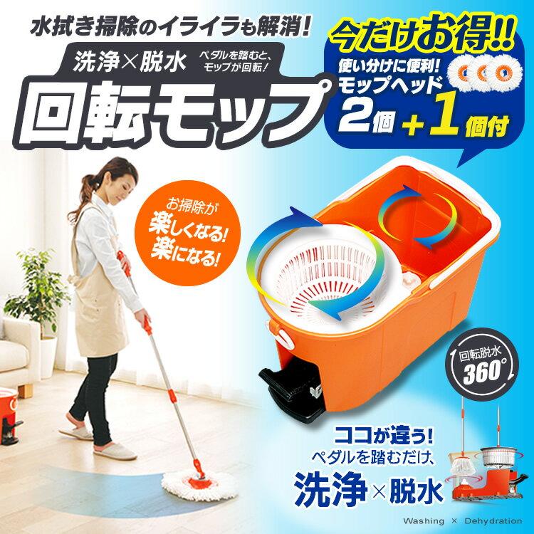 【在庫限り】モップ 回転 回転モップ KMO-490Sアイリスオーヤマ 洗浄機能付き 送料無料オレンジ クリーナー フロアモップモップ モップがけ 床掃除 清掃 清掃用品 掃除 掃除用品 業務用 大掃除【拡】