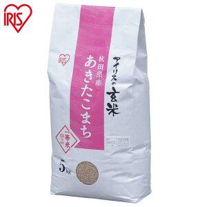 玄米 5kg あきたこまち玄米あきたこまち アイリスの玄米 秋田県産 5キロ げんまい お米 アイリスオーヤマ米