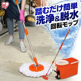 モップ 水拭き 掃除 回転 回転モップ洗浄機能付き KMO-490S モップヘッド2個バケツ 洗浄 脱水 自立式 マイクロファイバー ペダル 踏む 掃除モップ クリーナー フロアモップ 床掃除 モップがけ 掃除 掃除用品 大掃除 アイリスオーヤマ