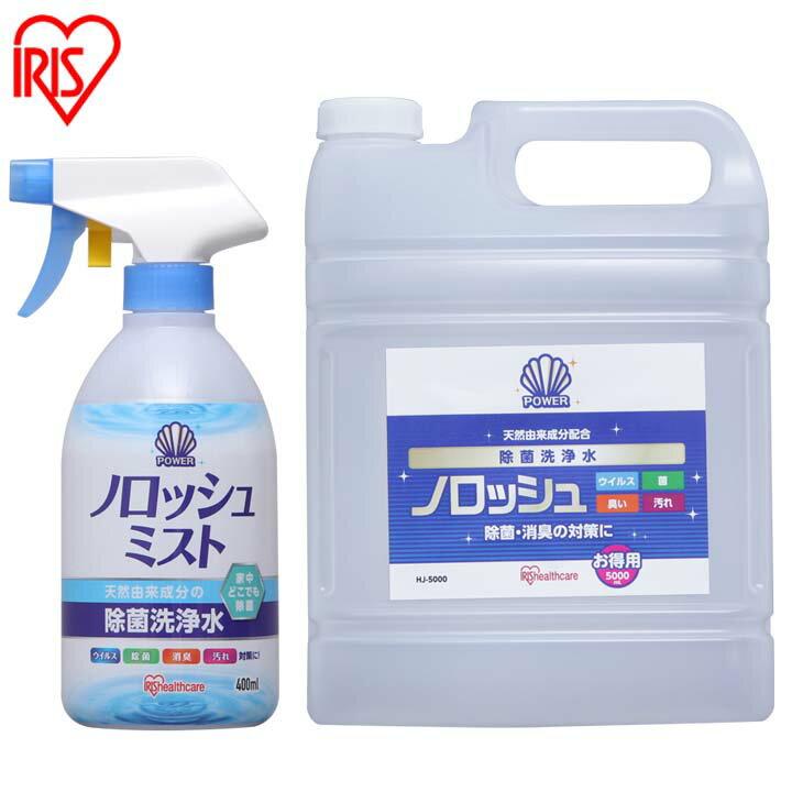 【送料無料】【お得なセット】ノロッシュミスト除菌洗浄水 400ml本体+5000ml詰め替え用セット HJ-400B・HJ-5000 アイリスオーヤマ