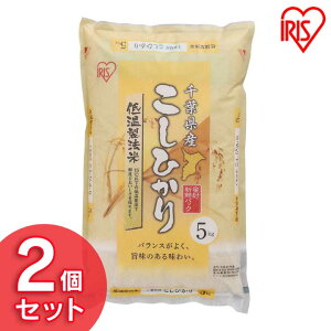米 10kg アイリスの低温製法米 千葉県産こしひかり (5kg×2)こしひかり 白米 お米 ご飯 白飯 生鮮米 アイリスオーヤマ 送料無料