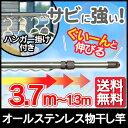 【エントリーで最大ポイント12倍】物干し竿 1.3m〜3.7m N-ASU-380H送料無料 ハンガー掛け付き ハンガーフック ハンガ…