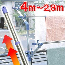 物干し竿 2.8m〜4m ステンレス物干し竿 伸縮 SU-400JSさびにくい 洗濯竿 洗濯物 室内物干し 屋外物干し 洗濯物干し ベランダ物干し 一人暮らし 梅雨 新生活 アイリスオーヤマ