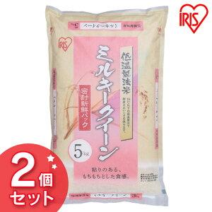 【令和2年産】米 送料無料 アイリスの低温製法米 ミルキークイーン 10kg(5kg×2) アイリスオーヤマ米