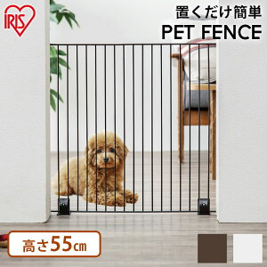 犬 ケージ ペットフェンス P-SPF-66 マットブラウン マットホワイト 幅60×高さ55cm小型犬 大型犬 置くだけ またぎやすい 連結 軽量 拡張 フェンス サークル ケージ カゴ 犬 アイリスオーヤマ