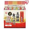 アイリスオーヤマ生鮮米2合5種食べ比べセット米あす楽対応白米と無洗米選べる!