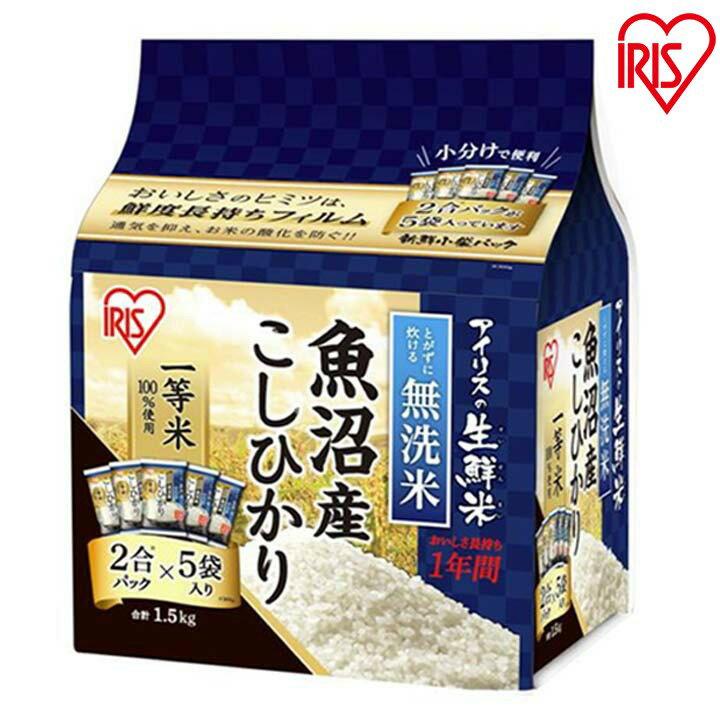 アイリスの生鮮米 無洗米 新潟県魚沼産こしひかり 1.5kg アイリスオーヤマ米