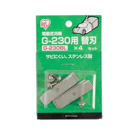 (ガーデニング用品)電動芝刈機G−230用替刃G-230BL【アイリスオーヤマ】