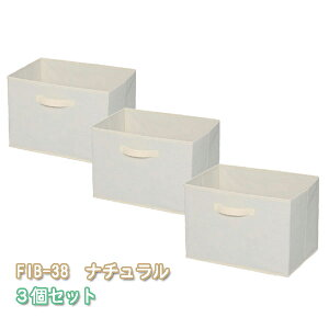 インナーボックス FIB-38 3個セット 生成おもちゃ 収納 カラーボックス 引き出し インナーボックス アイリスオーヤマ おしゃれ 収納ボックス 子供収納 オモチャ収納 縦置き 子供部屋 かご キ