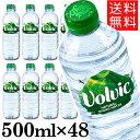 【予約:5月中旬〜下旬頃】ボルヴィック 500ml 48本送料無料 24本×2ケースセット お水 Volvic 飲料水 ボルビック ボ…
