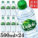 ボルヴィック 500ml 24本 送料無料 ミネラルウォーター Volvic 500mL×24本入り お水 飲料水 ボルビック ボルヴィッグ 並行輸入 水 ドリンク 海外名水 軟水 【D】