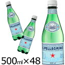 【最安値に挑戦!】サンペレグリノ 500ml 48本 炭酸水送料無料 天然炭酸水 ペットボトル 24本×2ケースセット スパー…