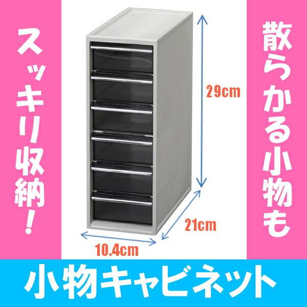 小物キャビネットKC-100R アイリスオーヤマ 小物入れ 収納用品 収納ケース ボックス 小物収納 引出収納 文具収納