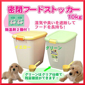 (除湿剤2個付)密閉フードストッカーMFS-10 除湿剤付セット 『お米10kgも入ります!』 イエロー・グリーン【アイリスオーヤマ】(ペットフードドッグフード愛犬ご飯おやつ保存)【送料無