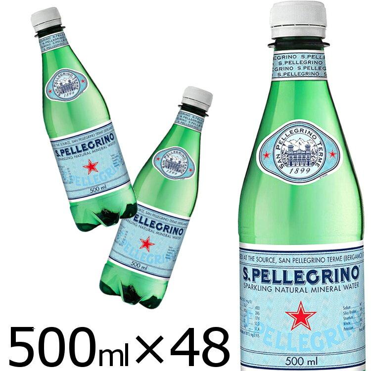 サンペレグリノ 500ml 48本 炭酸水あす楽 送料無料 天然炭酸水 ペットボトル 24本×2ケースセット スパークリング ミネラルウォーター Sanpellegrino S.PELLEGRINO 0.75L 海外名水 水 ドリンク お水 炭酸
