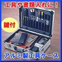 アルミケースAM-15 工具ケース 工具箱 アタッシュケース【アイリスオーヤマ・アルミ工具入れ・工具箱・工具ケース…