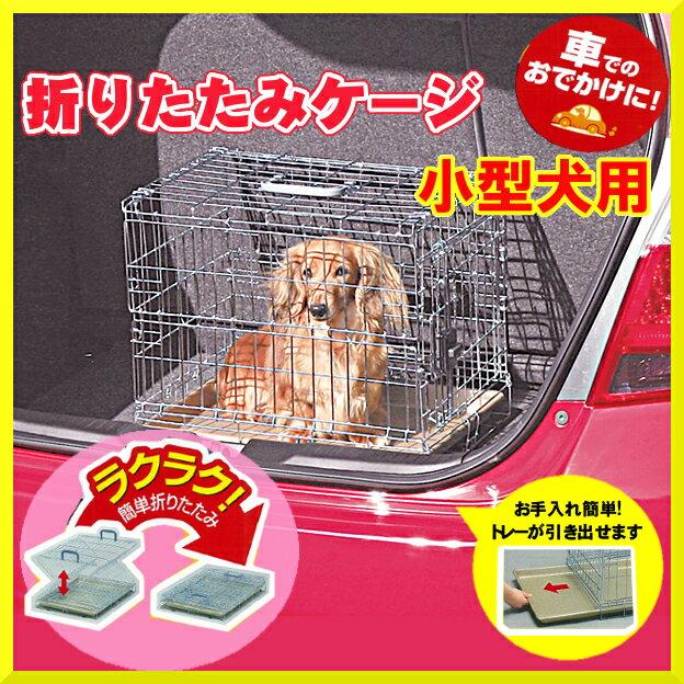 【ペット用】折りたたみケージ OKE-450 シルバー/ブラウン【アイリスオーヤマ】(サークル ケージ・ゲージ ケージ・犬 ケージ・ペット用品・犬の移動檻)