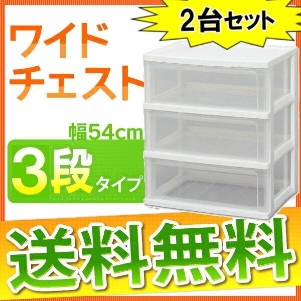 チェスト 3段 収納 完成品送料無料 2台セット ワイドチェスト  W-543 チェスト 白 チェスト 収納ボックス 白 収納ボックス 引き出し プラスチック プラスチック製 組立不要 アイリスオーヤマ 押入れ収納 クローゼット