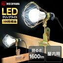 LEDクリップライト 屋内用 100形相当 ILW-165GC3 作業用 ライト クリップライト ワークライト 照明 LED LEDライト 屋…
