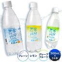炭酸水 500ml 24本 蛍の郷の天然水 送料無料 スパークリング 500ml ペット ナチュラル レモン グレープフルーツ 炭酸…