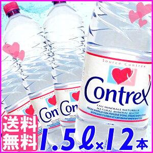 コントレックス1500ml12本送料無料ミネラルウォーターContrex1500ml×12本入り飲料水お水ドリンク1.5L×12本入りフランス海外名水硬水【D】あす楽