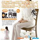 《S》(円座クッション)NEW 低反発 Dr.円座クッション【D】(低反発クッション・丸型クッション・ドーナツクッション…