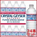 クリスタルガイザー 500ml 24本 送料無料 CRYSTAL GEYSER 500ml×24本 飲料水 ミネラ...