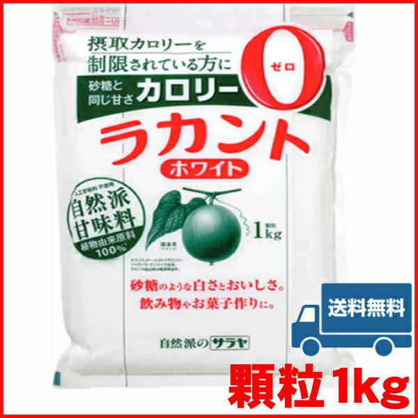 ラカント 1kg サラヤ ホワイト送料無料 低カロリー 食品 菓子 ゼロカロリー ダイエット食品 調味料 砂糖 800gよりお得【D】 あす楽