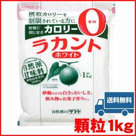 ラカント 1kg サラヤ ホワイト送料無料 低カロリー 食品 菓子 ゼロカロリー ダイエット食品 調味料 砂糖 800gよりお得【D】