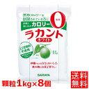 ラカント ホワイト 8キロ送料無料 1袋あたり2,125円 ラカント ホワイト 1kg×8個 800gよりお得 サラヤ 低カロリー 食…