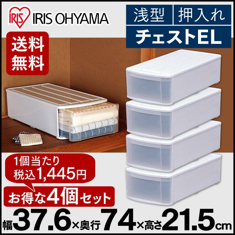 アイリスオーヤマ 収納ボックス 浅型 4個セット ホワイト チェストEL 送料無料