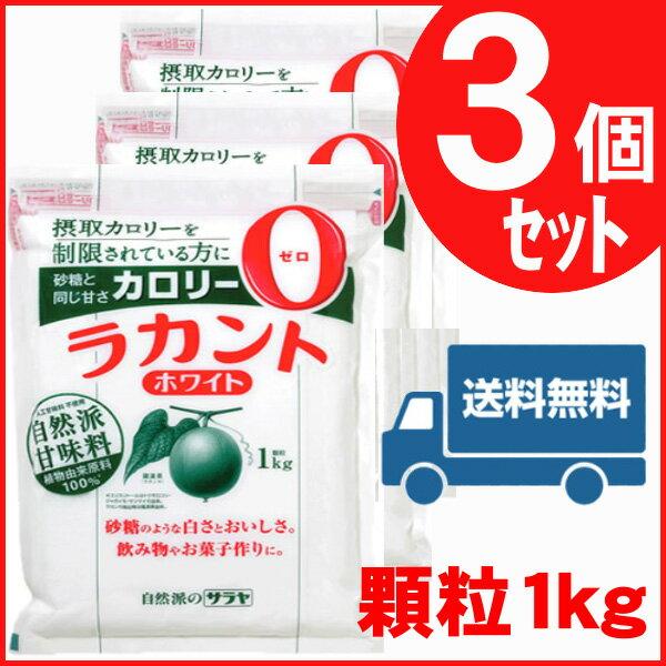 ラカント ホワイト 3キロ サラヤ 送料無料 1kg×3個 低カロリー 食品 カロリー ゼロ カロリーゼロ ゼロカロリー 0 ダイエット 調味料 砂糖 甘味料【D】 あす楽