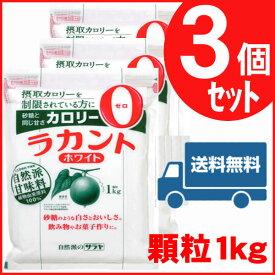 ラカント ホワイト 3キロ サラヤ 送料無料 1kg×3個 低カロリー 食品 カロリー ゼロ カロリーゼロ ゼロカロリー 0 ダイエット 調味料 砂糖 甘味料 3kg 【D】