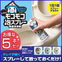 トイレ用洗剤 トイレのモコモコ泡スプレー 5本セットあす楽対応 送料無料 トイレ 洗剤 掃除 335ml アイリスオーヤマ …