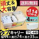 収納ボックス フタ付き 収納ケース 4個セット送料無料 タフキャリー TFC-440×4 幅44×奥行き74×高さ35cm アイリスオーヤマ プラスチック 衣類...