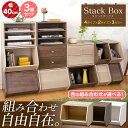 【収納ボックス】【送料無料】【3個セット】木製積み重ねボックス スタックボックス 幅40cm STB−400 ナチュラル・ブ…