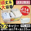 収納ボックス タフキャリー TFC-440送料無料 ネイビー クリア アイリスオーヤマ 収納BOX 収納ボックス 収納用品 収納…