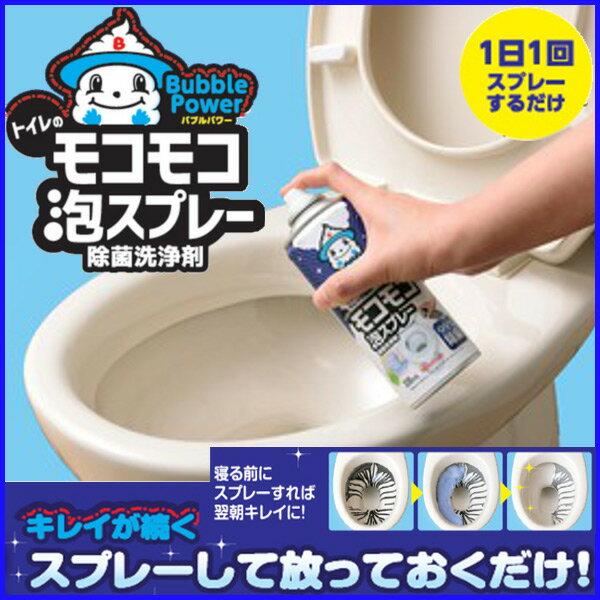 トイレ用洗剤 トイレのモコモコ泡スプレーあす楽対応 トイレ 洗剤 掃除 335ml アイリスオーヤマ 消臭 除菌 抗菌 便器【あす楽】