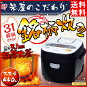 アイリスオーヤマ 米屋の旨み 銘柄炊き ジャー炊飯器 3合 RC-MA30-B ブラック 送料無料 炊飯器 炊飯ジャー 3合炊き お…