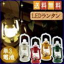 【ランタン LED アンティーク】ウォームウール LEDフェーリアランタン 4006919 アイボリ・レッド・グリーン・マスター…