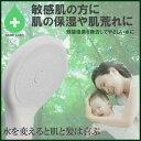 シャワーヘッド 節水 塩素除去 アトピー協会推薦品認定 節水 日本製 節水シャワーヘッド 残留塩素 塩素カット アトピ…