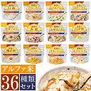 【36食セット】保存食 尾西のアルファ米 送料無料 12種類×3 コンプリートセット 非常食 保存食 アルファ米 12種類セ…
