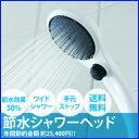 シャワーヘッド 節水 PS3230-80XA-MW2あす楽対応 送料無料 シャワー 節約 ヘッド節水シャワーヘッド 節水シャワー 節…