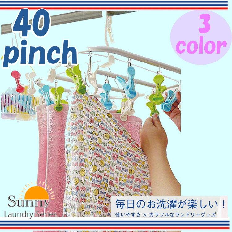 【ピンチハンガー 物干し】SUNNY ランドリー ハンガー 40ピンチ K581 BLUE・MIX・PINK【現代百貨】【D】