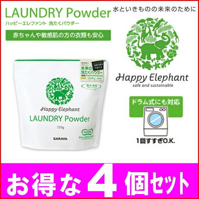 【4個セット】サラヤ ハッピーエレファント 洗たくパウダー720g【D】【送料無料】