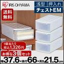 収納ボックス 収納ケース 引き出し 3個セット チェストEMあす楽対応 送料無料 プラスチック製 幅37.6×奥行66×高さ21.5 衣装ケース 収納BOX ア...