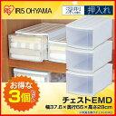収納ボックス 収納ケース 引き出し 3個セット チェストEMD送料無料 チェスト 衣装ケース プラスチック 幅37.6 奥行66 高さ28 収納BOX アイリス...