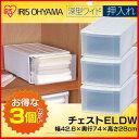 収納ボックス 収納ケース 引き出し 3個セット チェストELDW送料無料 幅42.6×奥行74×高さ28 プラスチック 衣装ケース…
