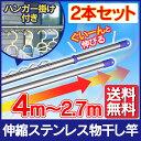 物干し竿 2.7m〜4m 2本セット SU-400HJ送料無料 ハンガー掛け付き ハンガーフック 竿 伸縮 物干しざお 物干竿 洗濯竿 …