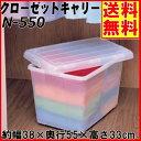 収納ボックス フタ付き 収納ケース送料無料 ナチュラルクローゼットキャリー N-550 アイリスオーヤマ 収納BOX 収納用…